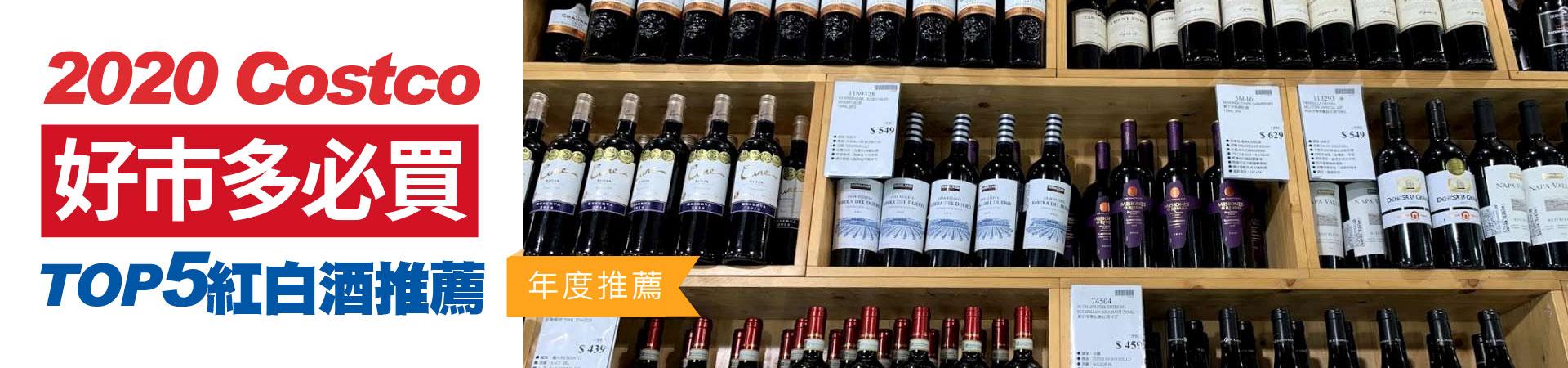 2020好市多紅酒/白酒/推薦